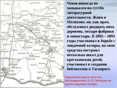 Фрагменты карты участка, обслуживаемого А. П. Чеховым во время эпидемии холер...