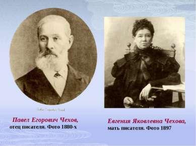 Павел Егорович Чехов, отец писателя. Фото 1880-х Евгения Яковлевна Чехова, ...