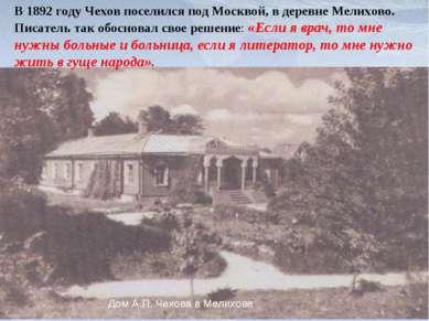 Дом А.П. Чехова в Мелихове В 1892 году Чехов поселился под Москвой, в деревне...
