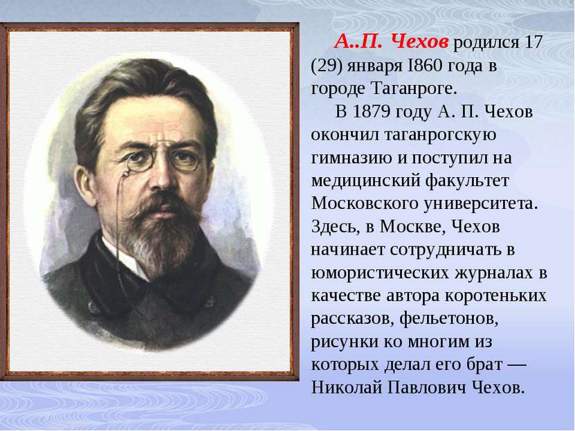 А..П. Чехов родился 17 (29) января I860 года в городе Таганроге. В 1879 году ...