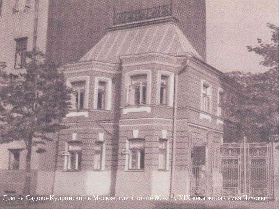 Дом на Садово-Кудринской в Москве, где в конце 80-х гг. XIX века жила семья Ч...
