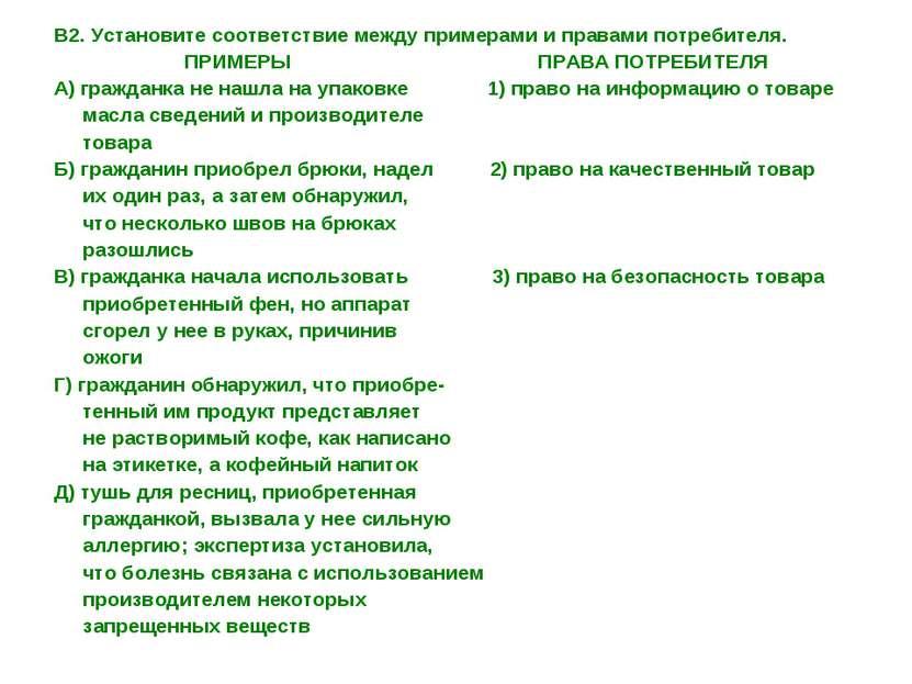 В2. Установите соответствие между примерами и правами потребителя. ПРИМЕРЫ ПР...