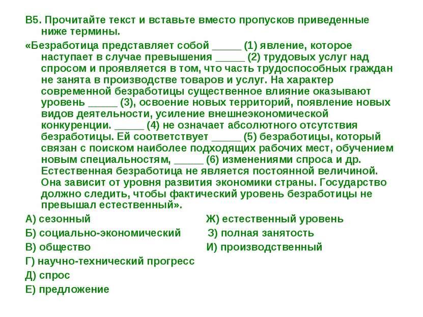 В5. Прочитайте текст и вставьте вместо пропусков приведенные ниже термины. «Б...