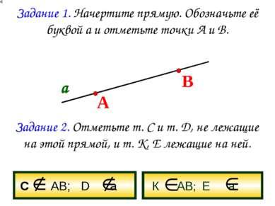 Задание 1. Начертите прямую. Обозначьте её буквой а и отметьте точки А и В. а...