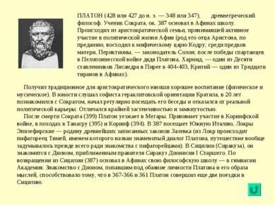 Получил традиционное для аристократического юноши хорошее воспитание (физичес...