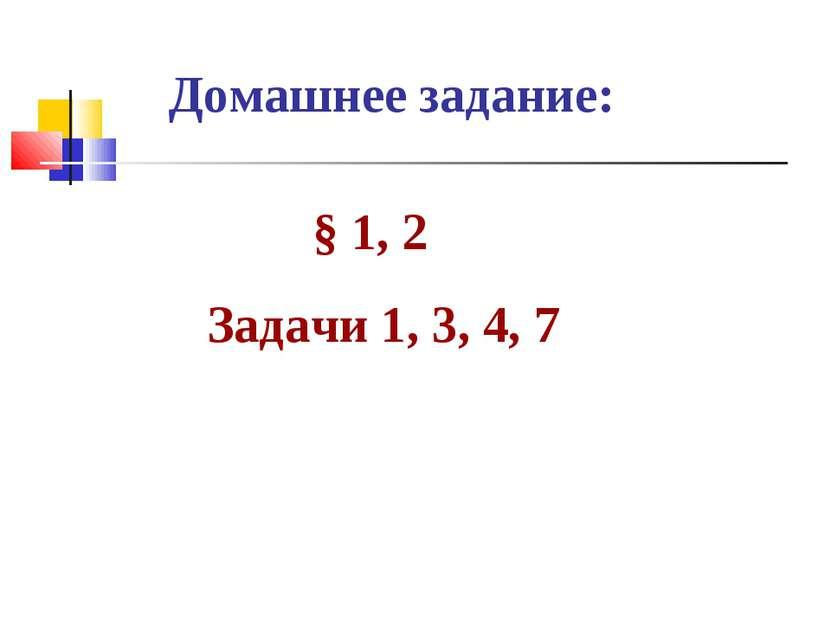 Домашнее задание: § 1, 2 Задачи 1, 3, 4, 7