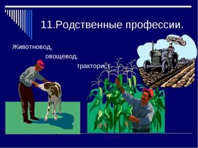 11.Родственные профессии. Животновод, овощевод, тракторист.