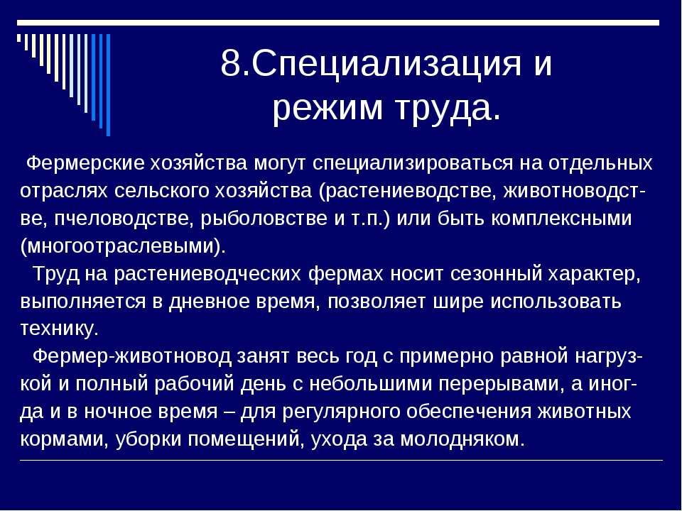 8.Специализация и режим труда. Фермерские хозяйства могут специализироваться ...