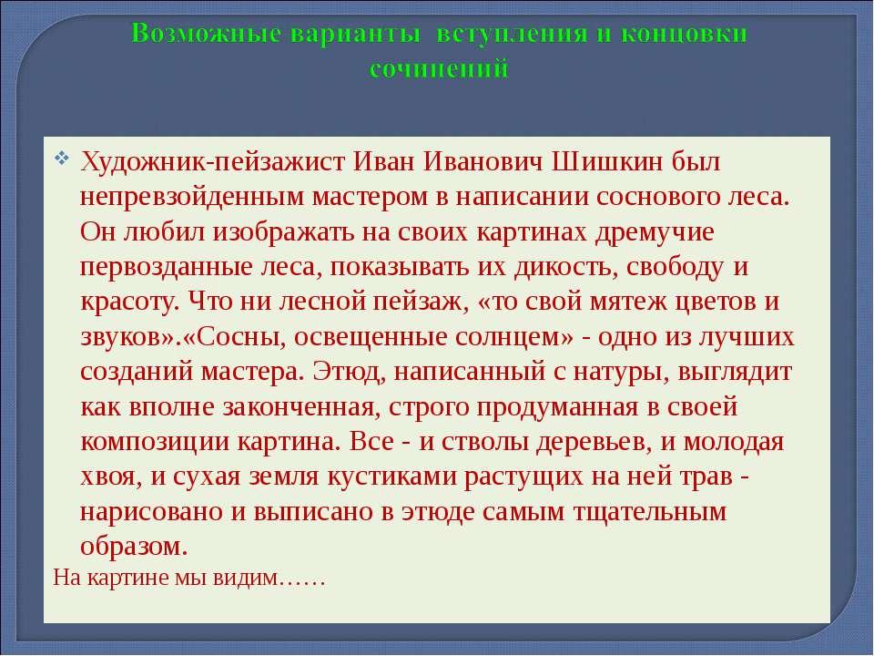 Художник-пейзажист Иван Иванович Шишкин был непревзойденным мастером в написа...