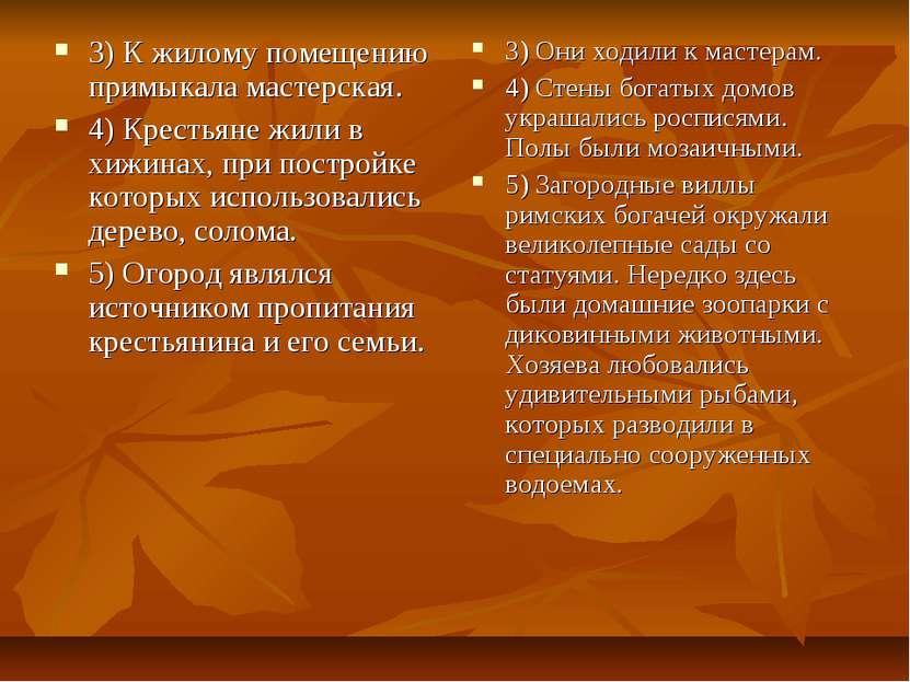 3) К жилому помещению примыкала мастерская. 4) Крестьяне жили в хижинах, при ...
