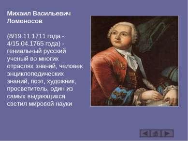 Михаил Васильевич Ломоносов (8/19.11.1711 года - 4/15.04.1765 года) - гениаль...