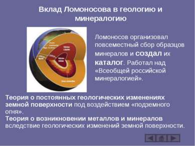 Вклад Ломоносова в геологию и минералогию Ломоносов организовал повсеместный ...