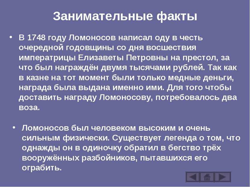Занимательные факты В 1748 году Ломоносов написал оду в честь очередной годов...