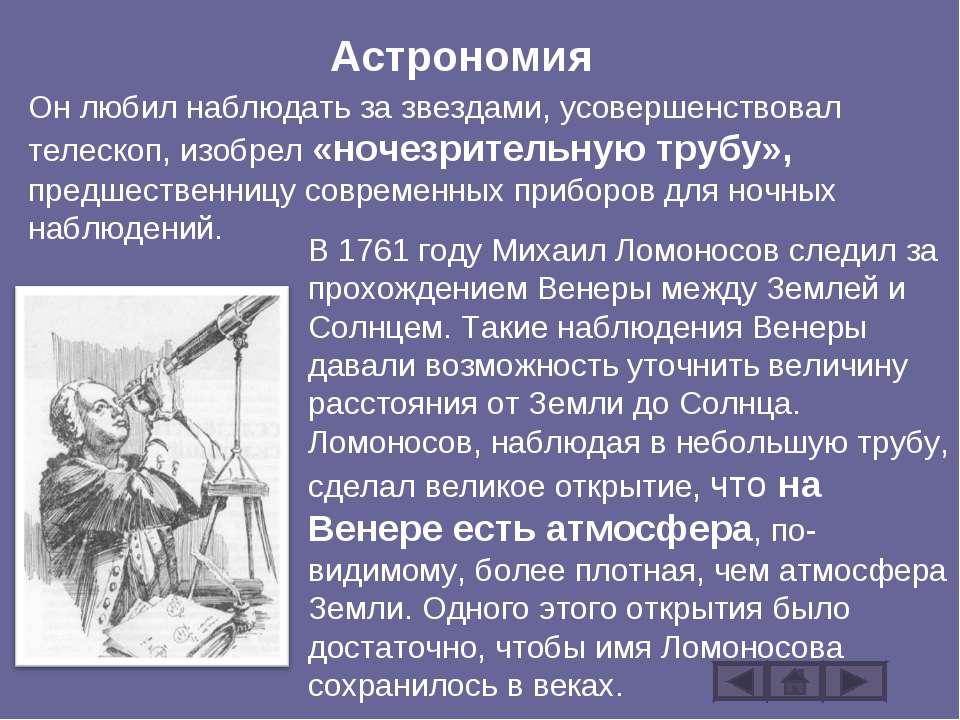 Астрономия В 1761 году Михаил Ломоносов следил за прохождением Венеры между З...