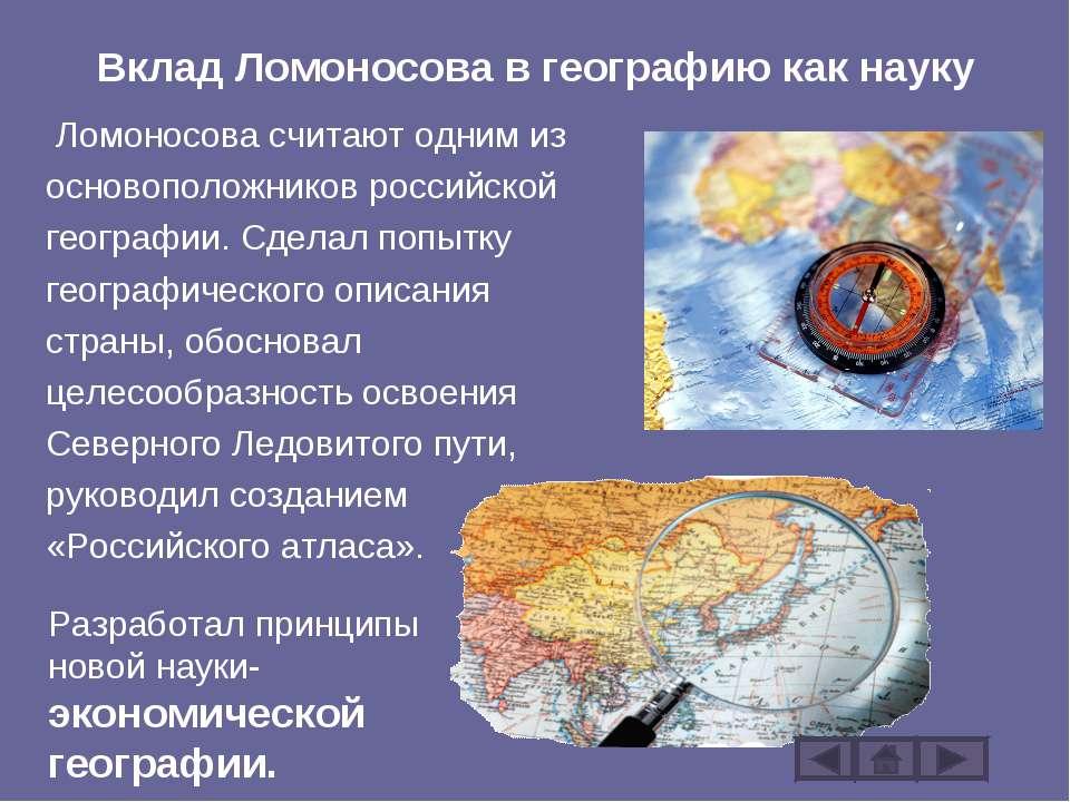 Вклад Ломоносова в географию как науку Ломоносова считают одним из основополо...