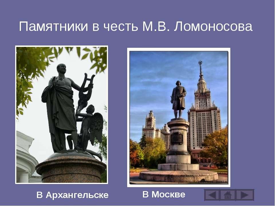 Памятники в честь М.В. Ломоносова В Архангельске В Москве