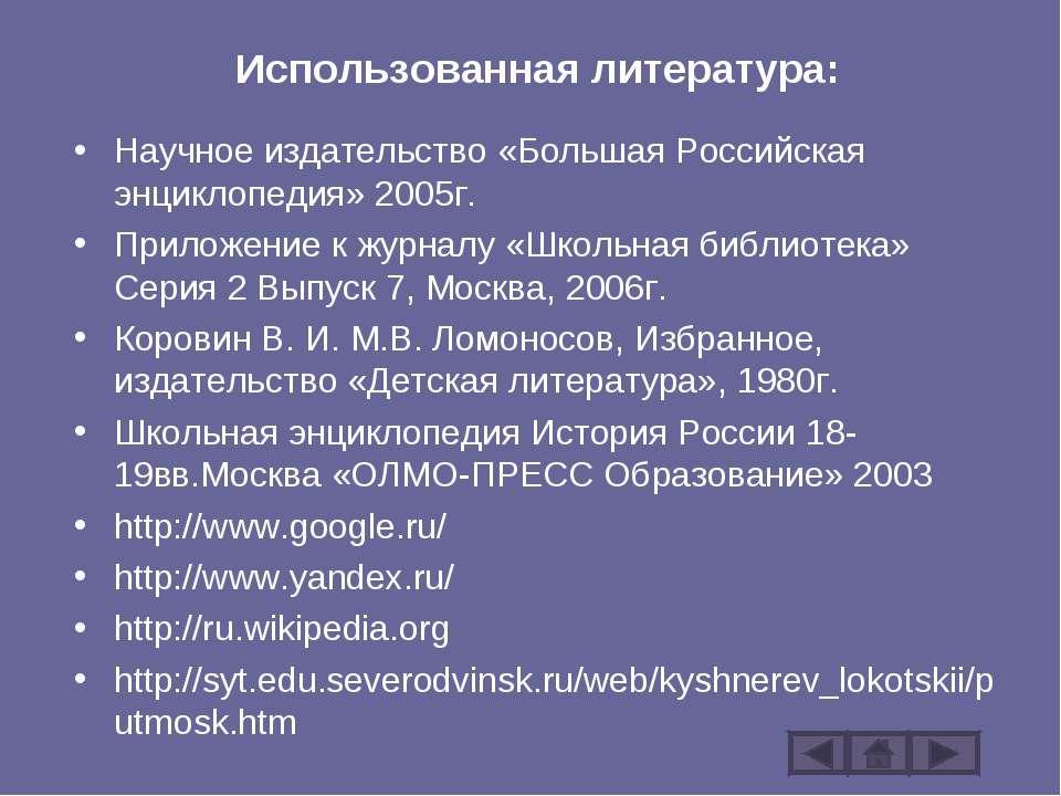 Использованная литература: Научное издательство «Большая Российская энциклопе...
