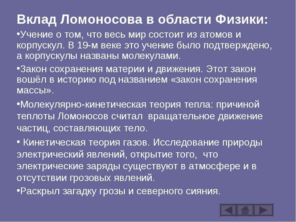 Вклад Ломоносова в области Физики: Учение о том, что весь мир состоит из атом...