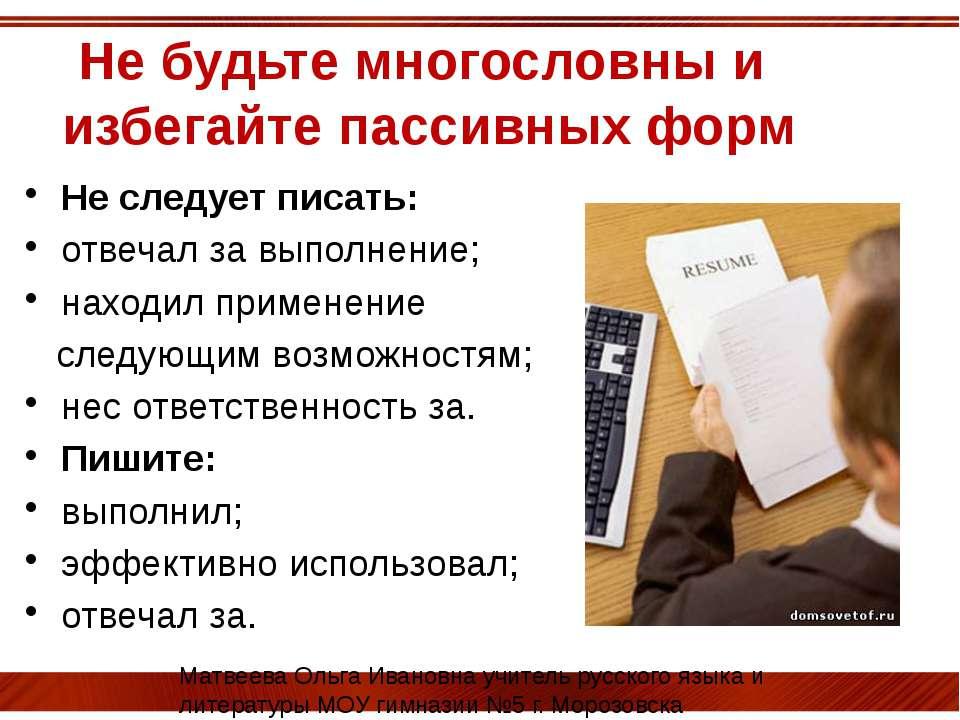 Не будьте многословны и избегайте пассивных форм Не следует писать: отвечал з...