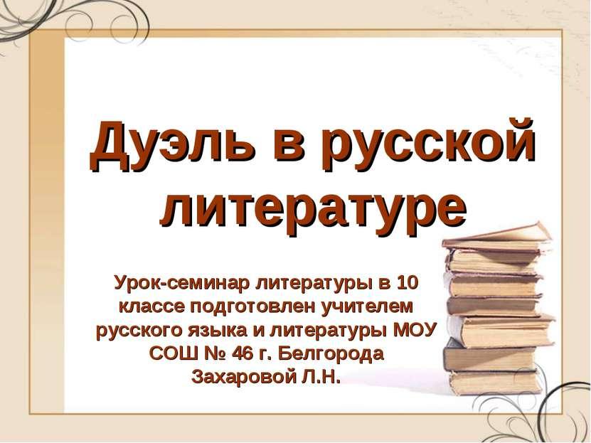 Дуэль в русской литературе Урок-семинар литературы в 10 классе подготовлен уч...