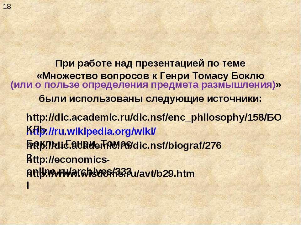 «Множество вопросов к Генри Томасу Боклю были использованы следующие источник...
