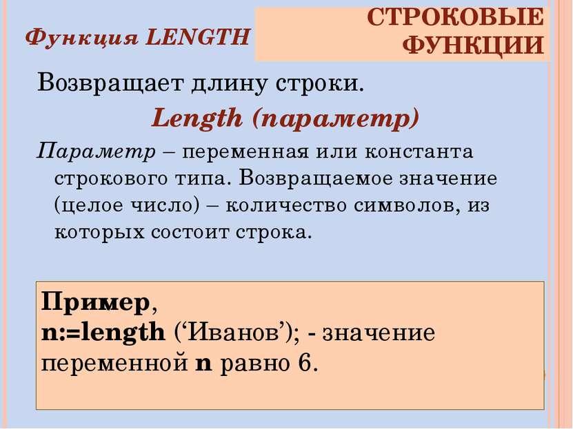 Возвращает длину строки. Length (параметр) Параметр – переменная или констант...