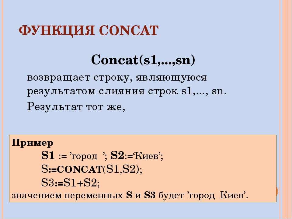 ФУНКЦИЯ CONCAT Concat(s1,...,sn) возвращает строку, являющуюся результатом сл...