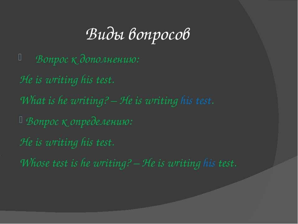 Виды вопросов Вопрос к дополнению: He is writing his test. What is he writing...