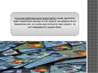 Расчетная (дебетовая карта) предоставляет своему держателю право осуществлять...
