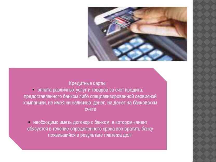 Кредитные карты: оплата различных услуг и товаров за счет кредита, предоставл...