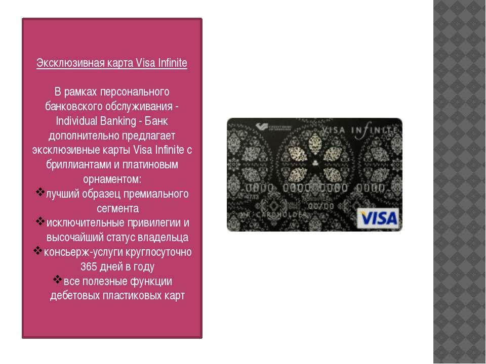 Эксклюзивная карта Visa Infinite В рамках персонального банковского обслужива...