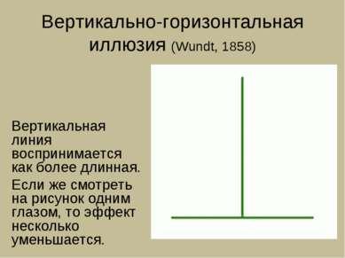 Вертикально-горизонтальная иллюзия (Wundt, 1858) Вертикальная линия восприним...