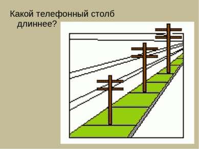 Какой телефонный столб длиннее?