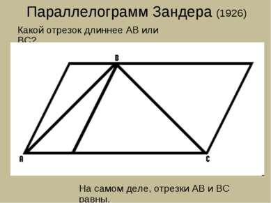 Параллелограмм Зандера (1926) Какой отрезок длиннее AB или BC? На самом деле,...