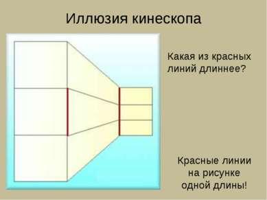 Иллюзия кинескопа Какая из красных линий длиннее? Красные линии на рисунке од...