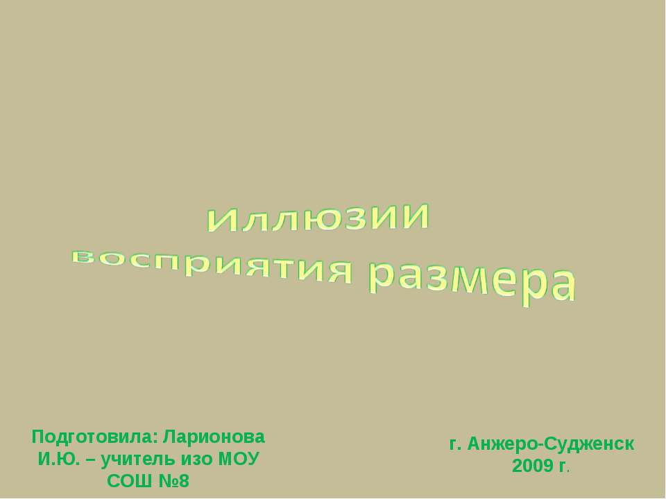 Подготовила: Ларионова И.Ю. – учитель изо МОУ СОШ №8 г. Анжеро-Судженск 2009 г.