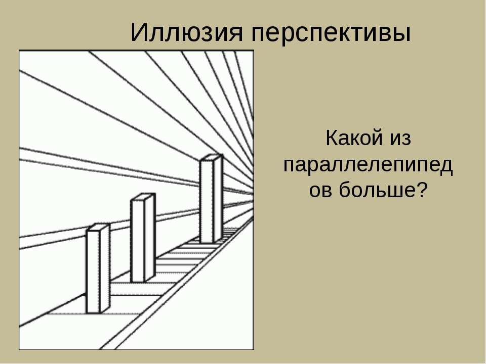 Иллюзия перспективы Какой из параллелепипедов больше?