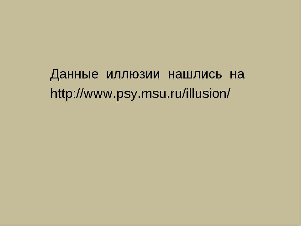 Данные иллюзии нашлись на http://www.psy.msu.ru/illusion/