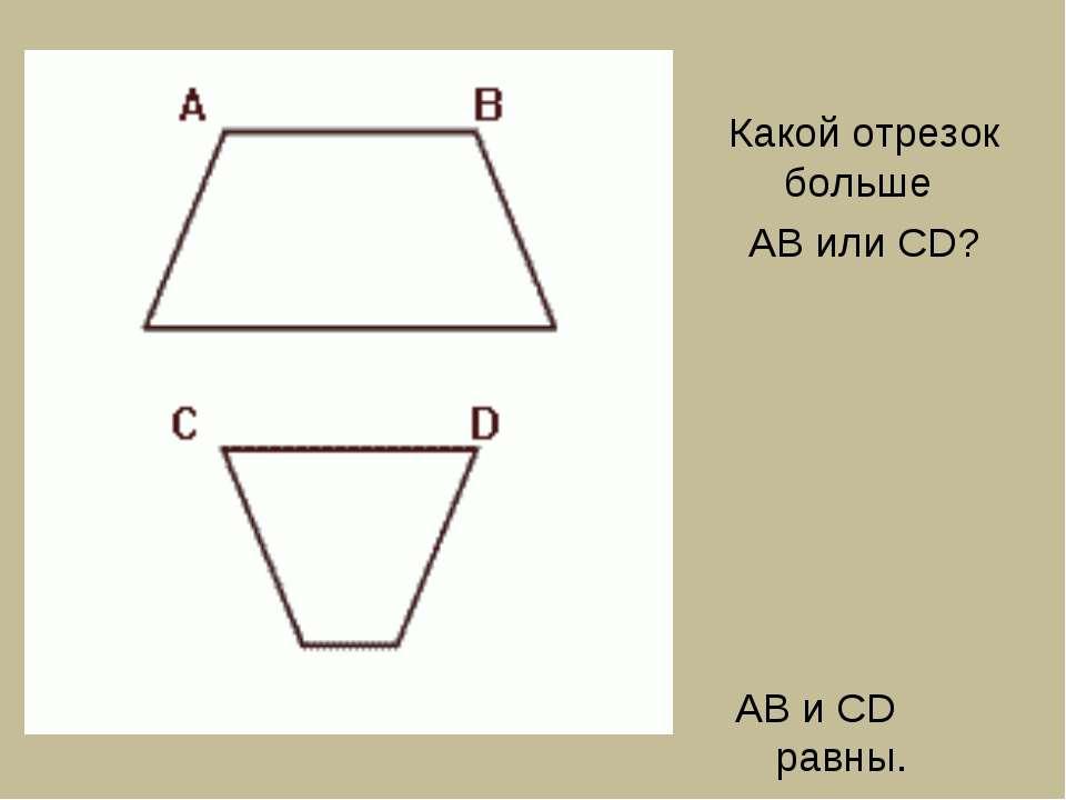 Какой отрезок больше AB или CD? AB и CD равны.