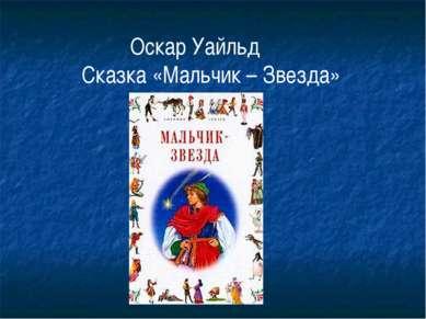 Оскар Уайльд Сказка «Мальчик – Звезда»