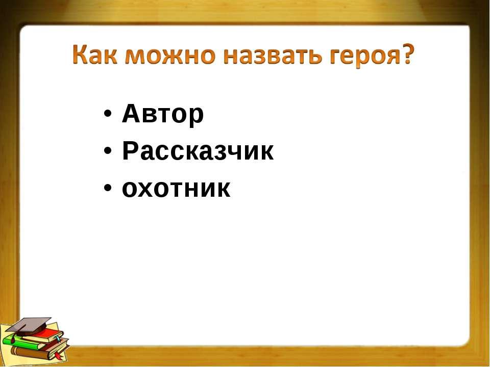 Автор Рассказчик охотник