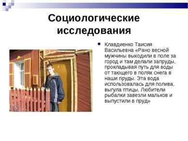 Социологические исследования Клавдиенко Таисия Васильевна «Рано весной мужчин...