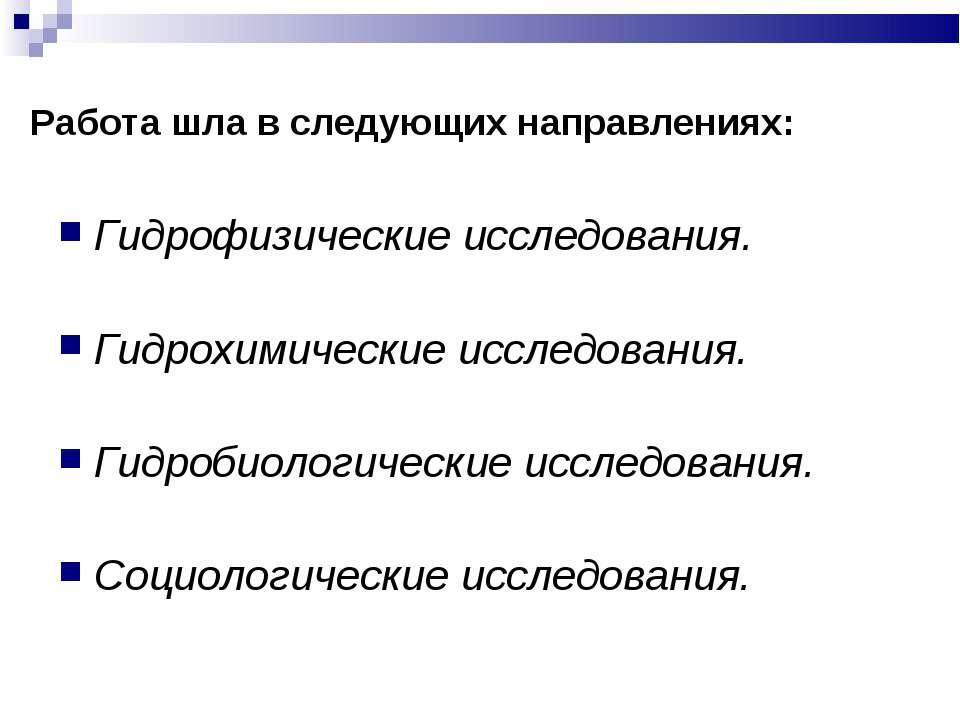 Работа шла в следующих направлениях: Гидрофизические исследования. Гидрохимич...