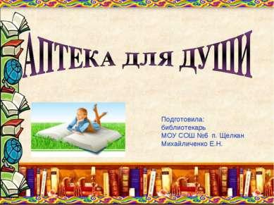 Подготовила: библиотекарь МОУ СОШ №6 п. Щелкан Михайличенко Е.Н.