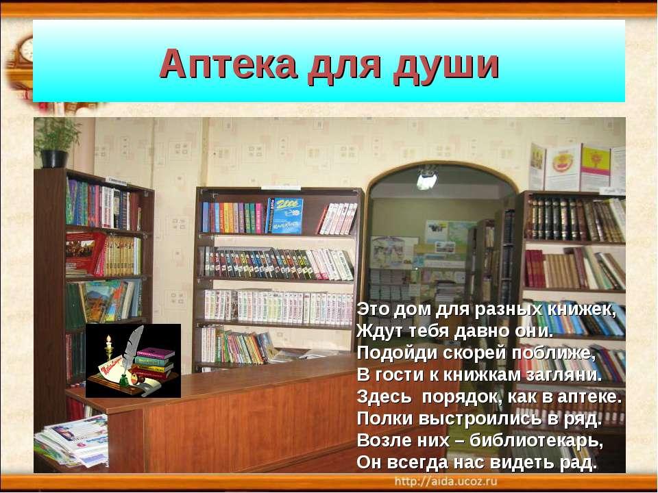 Аптека для души Это дом для разных книжек, Ждут тебя давно они. Подойди скоре...