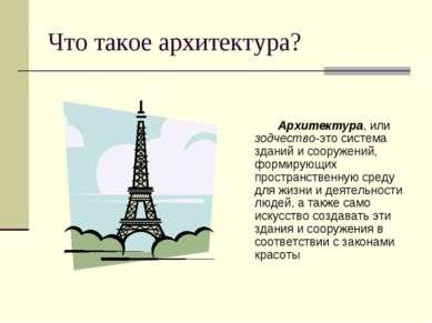 Что такое архитектура? Архитектура, или зодчество-это система зданий и сооруж...