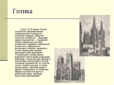 Готика Стиль 12-16 веков. В нем отразилось формирование национальных государс...