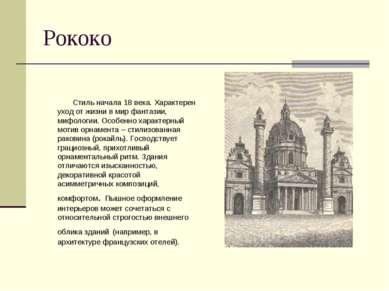 Рококо Стиль начала 18 века. Характерен уход от жизни в мир фантазии, мифолог...