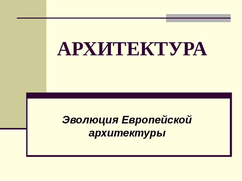 АРХИТЕКТУРА Эволюция Европейской архитектуры