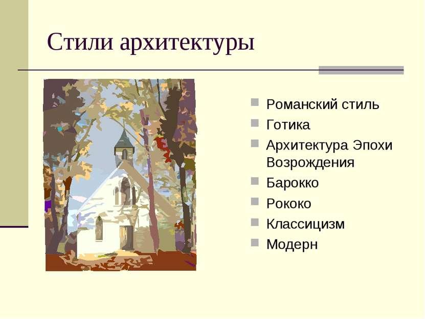 Стили архитектуры Романский стиль Готика Архитектура Эпохи Возрождения Барокк...